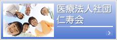 医療法人社団 仁寿会のイメージ