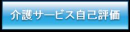 kaigo_jikohyouka