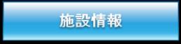 shisetsu-info